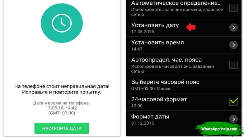 на телефоне стоит неправильная дата whatsapp как исправить