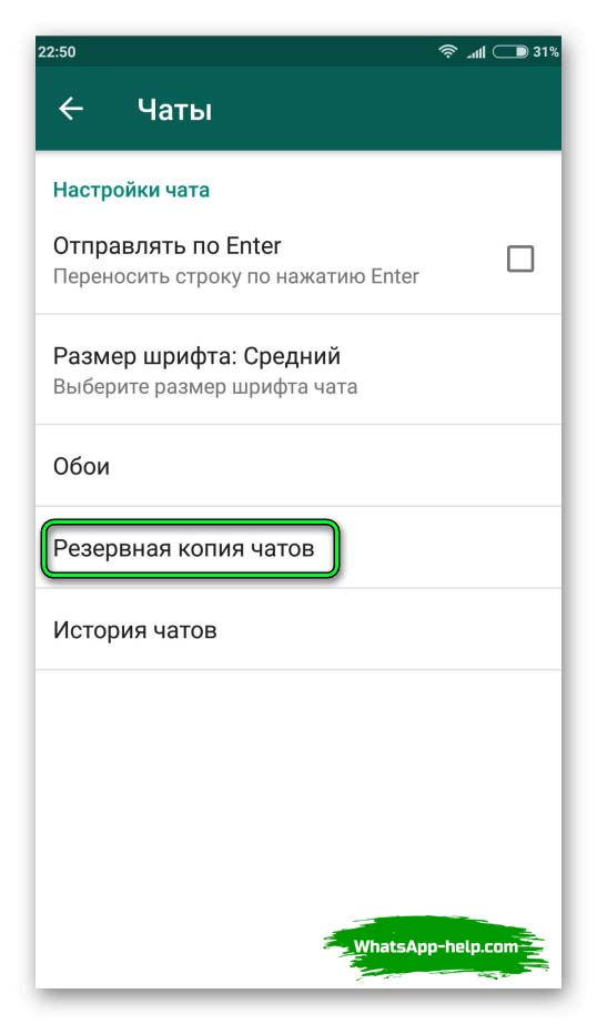 где хранится переписка whatsapp android