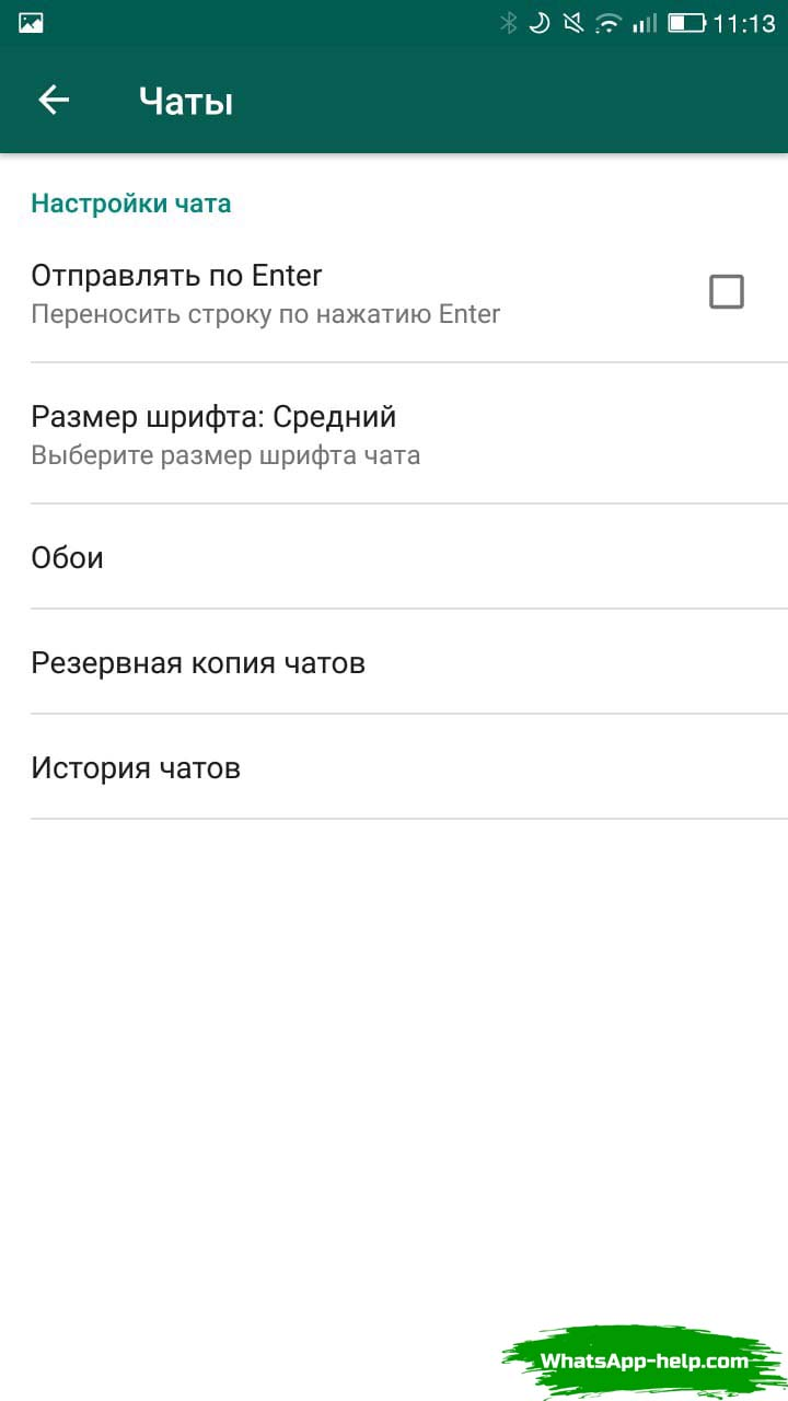 как сделать резервную копию whatsapp iphone