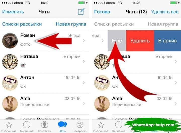 как читать чужие сообщения в whatsapp