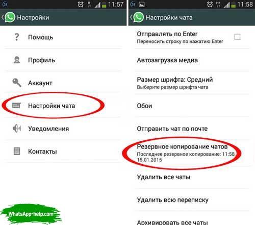 как перенести сообщения whatsapp с одного телефона на другой