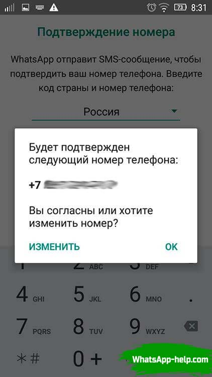как подключить whatsapp на телефон samsung