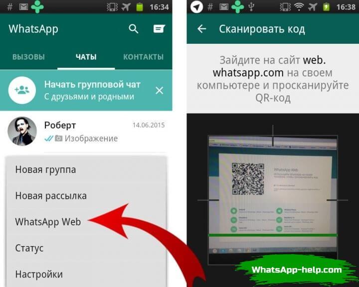 как прочитаь чужую переписку в whatsapp без доступа к телефону