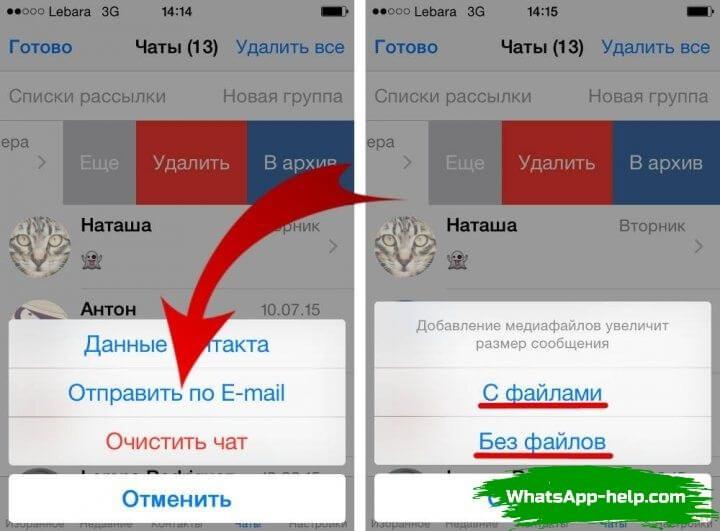 как прочитать чужую переписку в whatsapp без доступа к телеофну