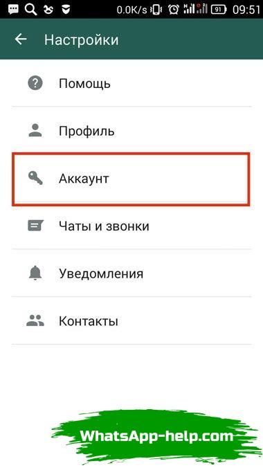 как в whatsapp заблокировать контакт