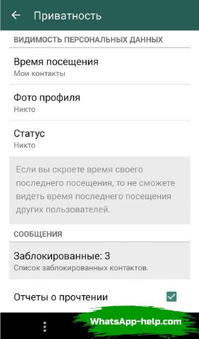как заблокировать абонента в whatsapp