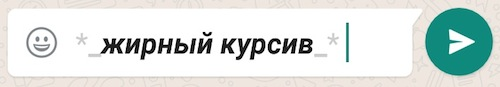 как зачеркнуть слово в whatsapp