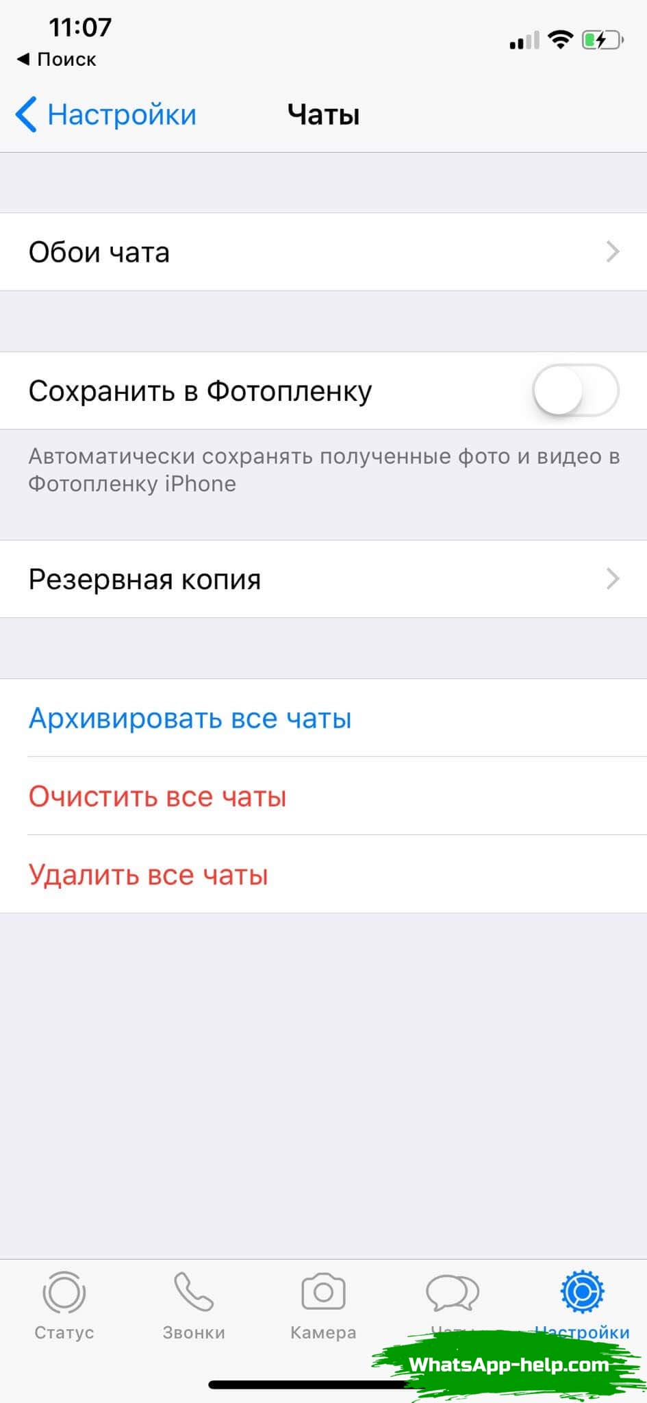 как создать резервную копию whatsapp