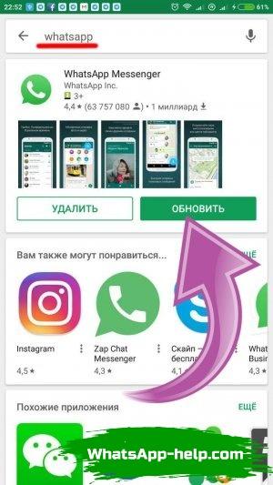 обновить ватсап бесплатно на телефон
