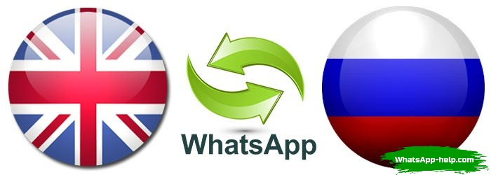 перевод whatsap