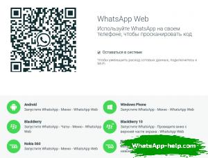 прочитать чужую переписку в whatsapp без доступа к телефону