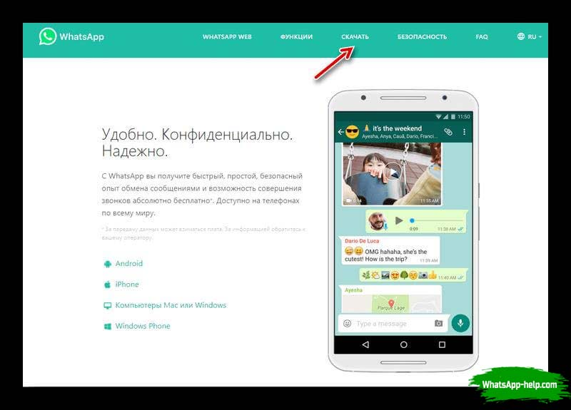 как скачать whatsapp на самсунг