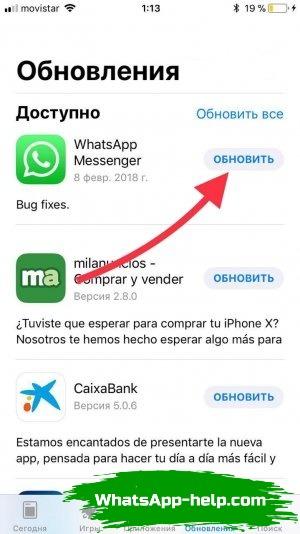 ватсап обновить бесплатно на телефон андроид