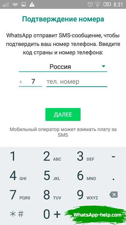скачать whatsapp на телефон samsung бесплатно