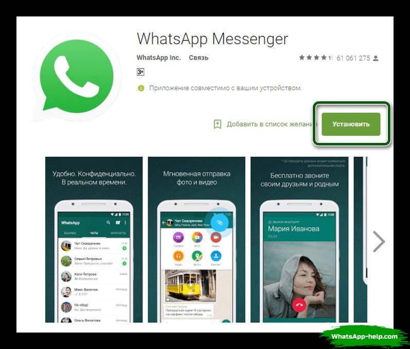 whatsapp скачать на телефон андроид бесплатно последняя версия samsung