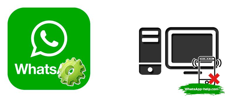 whatsapp требования к андроид