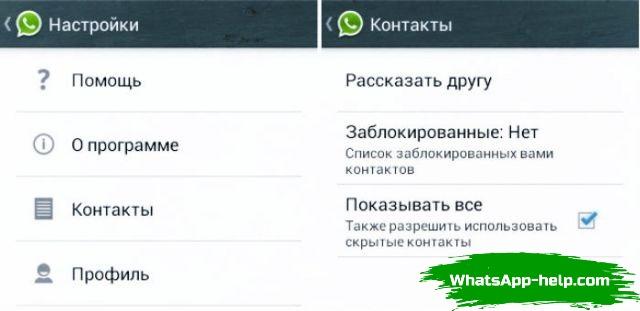 заблокировать контакт в whatsapp