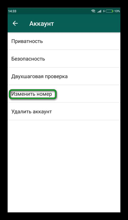 как сменить аккаунт whatsapp на андроид