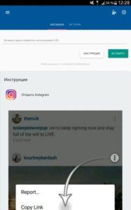 как отправить видео из инстаграмма в ватсап с айфона