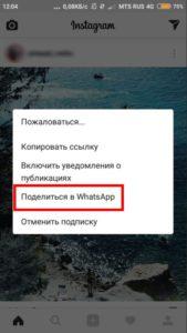 как отправить видео из инстаграмма в whatsapp