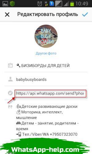 как в инстаграмм сделать ссылку на whatsapp