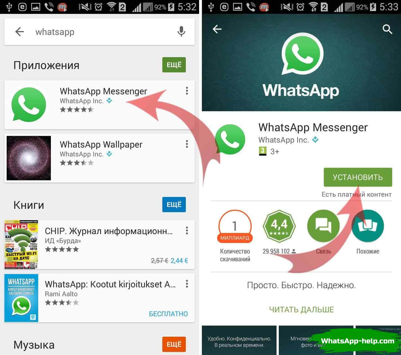 как восстановить удаленную переписку в whatsapp