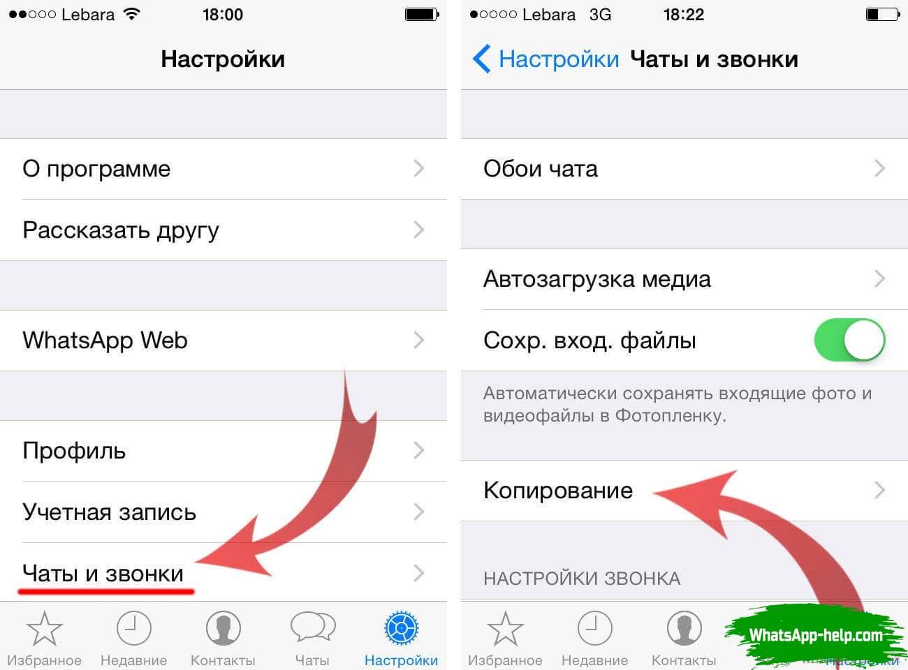 как восстановить в whatsapp историю сообщений
