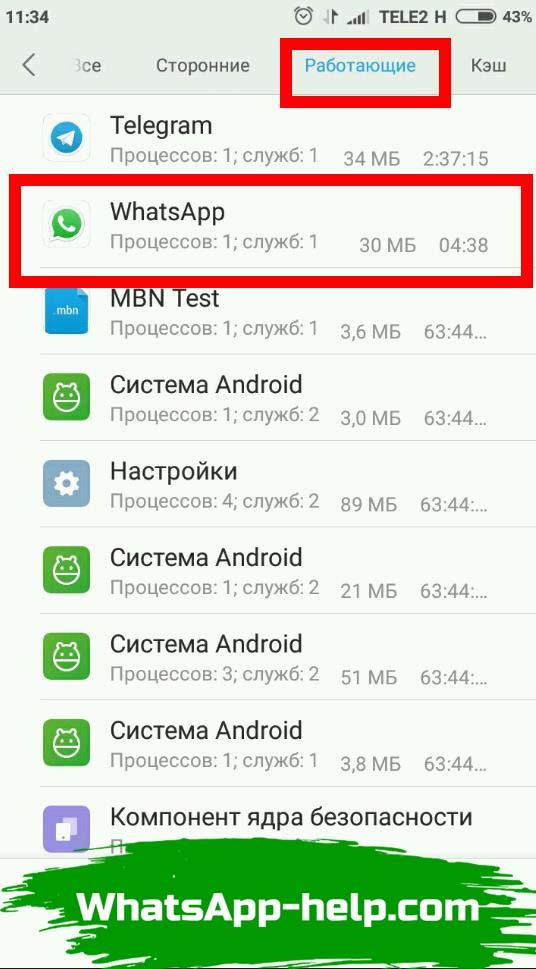 не работает whatsapp через wifi