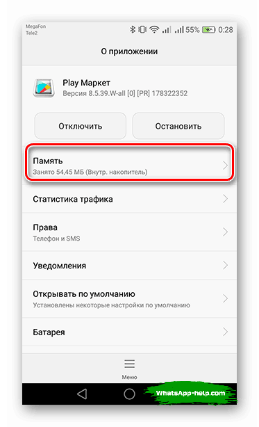 whatsapp ошибка 403