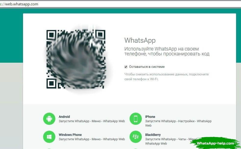 whatsapp работал на нескольких компьютерах