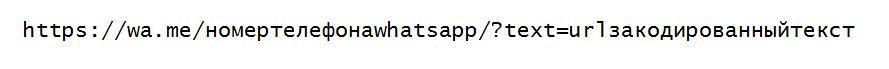 как сделать прямую ссылку на ватсап