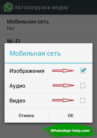 как отключить сохранение фото в whatsapp на айфоне
