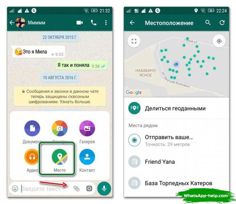 как узнать местоположение человека по whatsapp