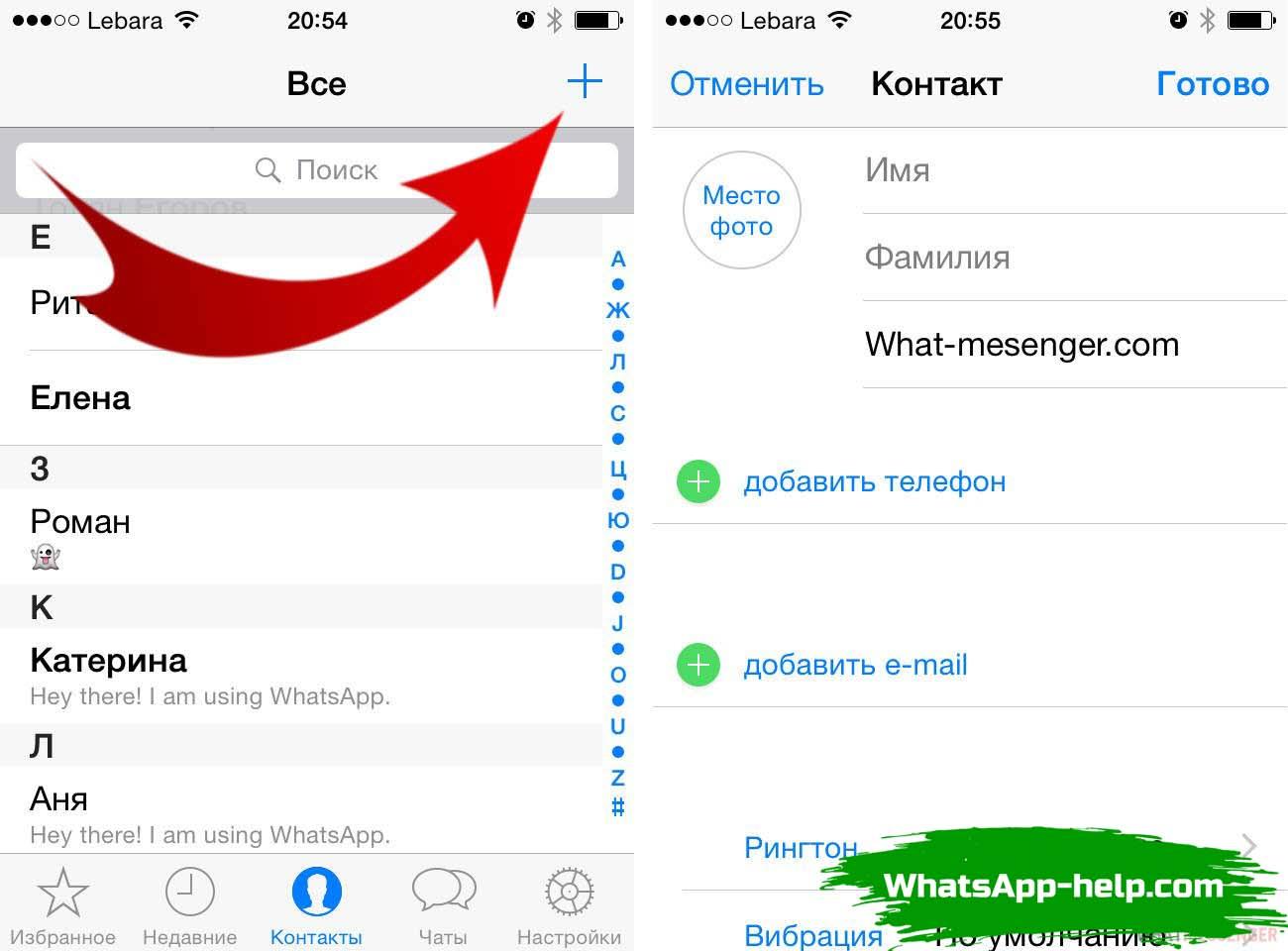 whatscan как пользоваться на айфоне