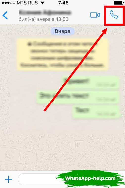 как пользоваться ватсап на андроид