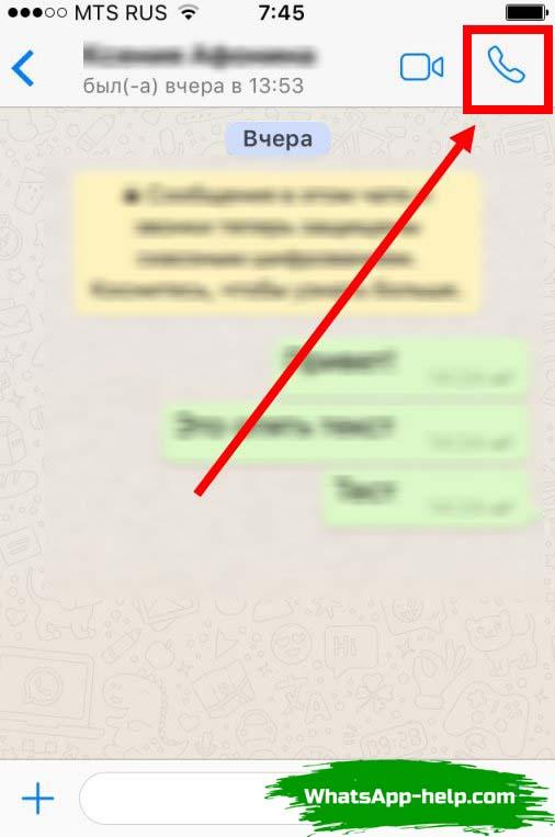 как пользоваться whatscan видео на айфоне