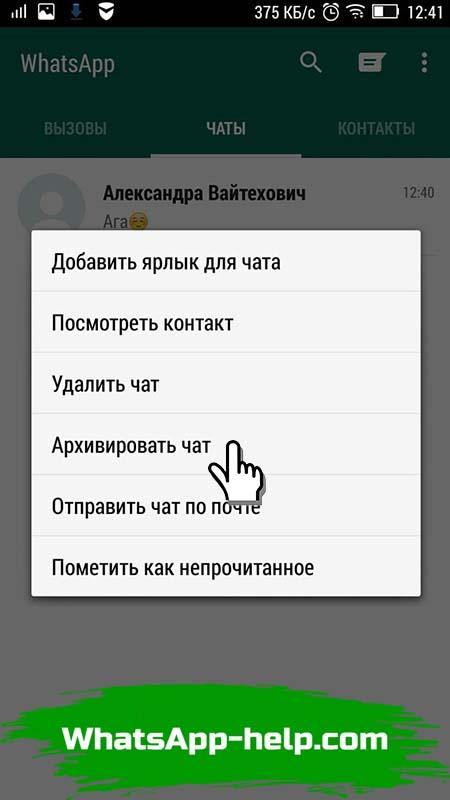 как разархивировать сообщения в whatsapp