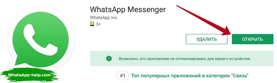 не удается зарегистрироваться с данным номером whatsapp iphone 4 решение