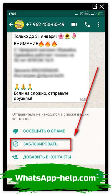 рассылка рекламы в whatsapp заказать
