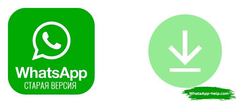 whatsapp скачать старую версию