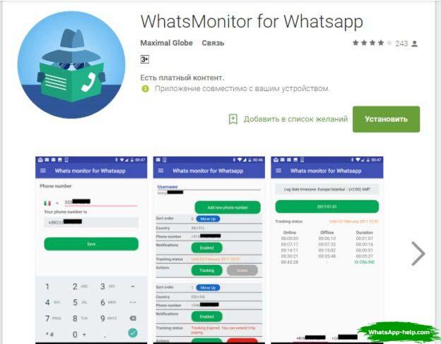 как перехватить сообщения whatsapp с другого телефона