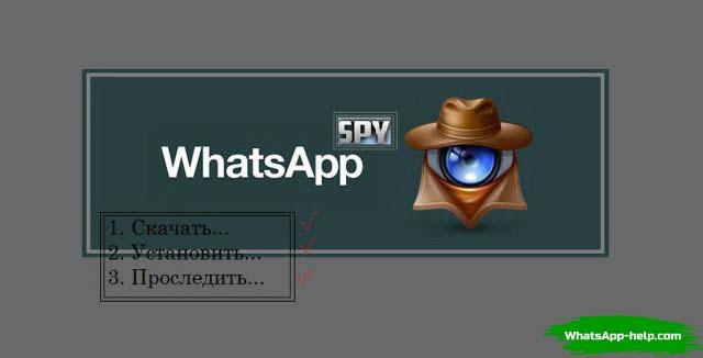 ватсап шпион для айфона