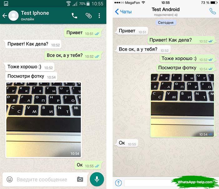 как перехватить переписку в whatsapp