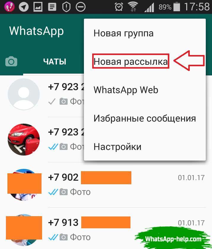 whatsapp рассылка api