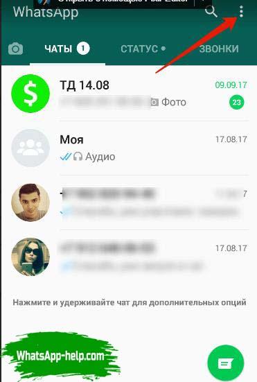 как whatsapp синхронизировать