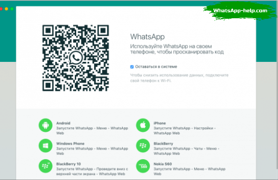 whatsapp декстоп версия