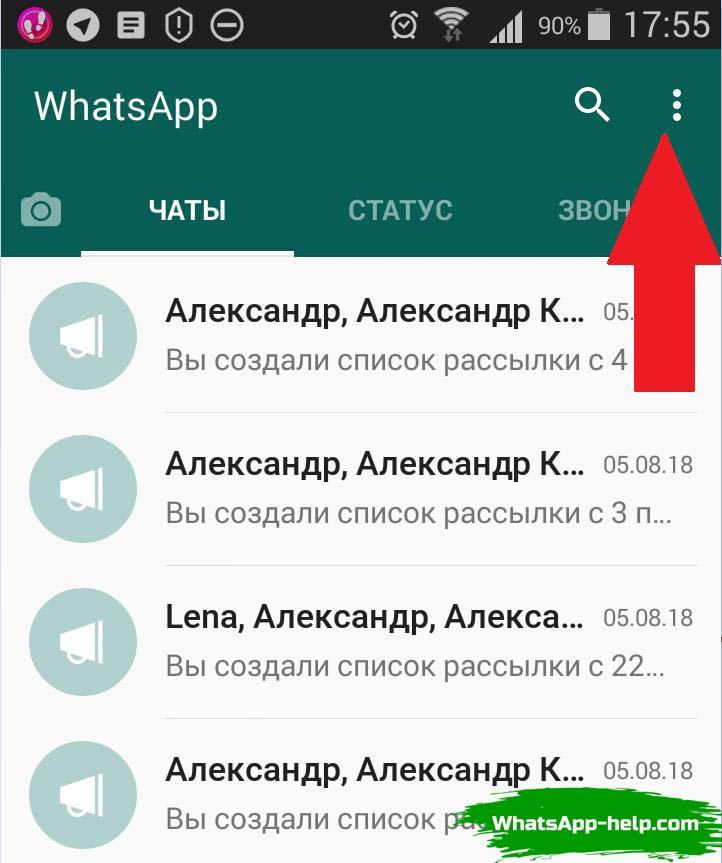рассылка через whatsapp