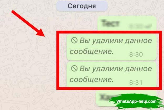 можно ли отменить отправку сообщения в ватсап