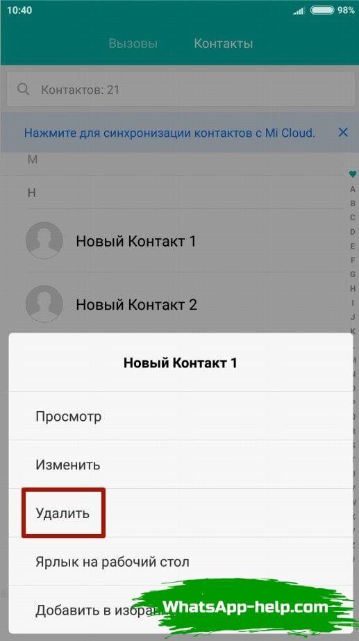 удалить контакт из whatsapp он увидит что его удалили