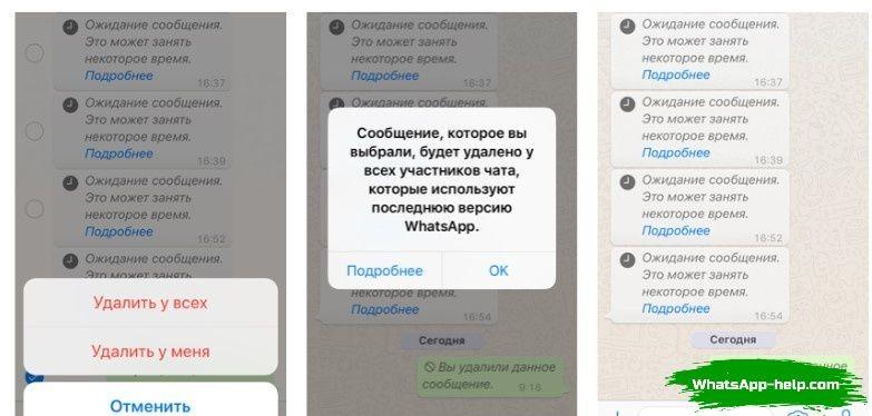 удалить сообщение из ie iz whatsapp в группе у всех если ты админ